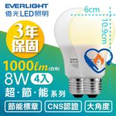 億光 4入 8W 超節能 LED 燈泡 全電壓 E27 節能標章白光6500 4入