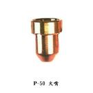 焊接五金網-切割機用 - P-50火嘴...