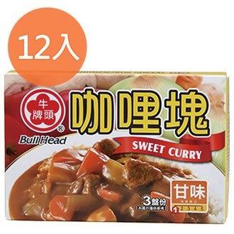 牛頭牌咖哩塊-甘味(6塊裝)66g(12盒)/組【康鄰超市】