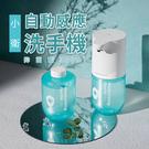 小衛自動感應洗手機套裝 抑菌藍 小米有品 自動洗手機 自動出泡 洗手機套裝 洗手機補充液