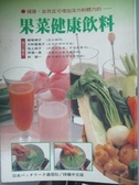 【書寶二手書T5/餐飲_YED】果菜健康飲料_飯塚律子