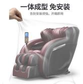 4D電動按摩椅家用全自動全身沙髮小型太空艙老人新款按摩器 亞斯藍