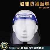 GUYSTOOL 防霧防飛沫面屏 配戴舒適 不阻擋視線 高透光 不起霧 MIT-CEFDA 防噴濺透明面罩 面罩