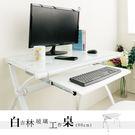 辦公桌/會議桌/書桌 白吉林8mm強化玻璃電腦桌【有鍵盤架】 dayneeds