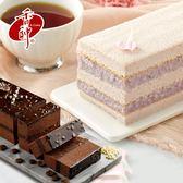 【香帥蛋糕】精緻小長芋+晶鑽布朗尼 ★超值含運價$549★