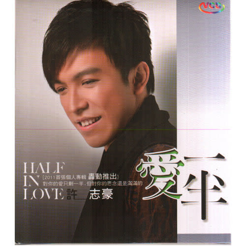 許志豪 愛一半 VCD (購潮8)