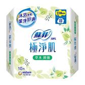 蘇菲極淨肌草本抑菌棉柔超薄28CM10片【康是美】