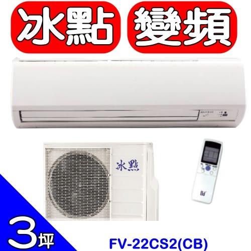BD冰點【FV-22CS2(CB)/FIV-22CS2(CB)/FUV-22CS2(CB)】《變頻》分離式冷氣