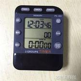 定時器 定時器 實驗室計時器 正倒提醒器 多通道多組計時器 古梵希