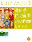 (二手書)最熟手核心英單7000字Book 2:2201~4400 (20K+1MP3)