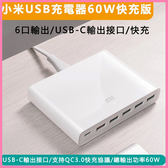 米家USB充電器 60W快充版(6口)蘋果安卓手機 多口充電器 Type-CUSB充電器 充電器多接口 e起購