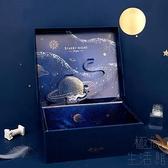 禮品盒立體盒翻蓋星空生日禮物包裝盒禮盒紙盒【極簡生活】