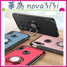 HUAWEI nova3 nova3i 隱型指環鎧甲背蓋 磁力支架手機殼 TPU保護套 全包邊手機套 二合一保護殼 後殼