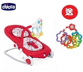 Chicco Ballon安撫搖椅探險版-櫻桃圈圈(CBA79128.74) 2999元+送Chicco寶貝學習顏色形狀手搖鈴