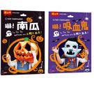 Crazy Halloween:《南瓜立體大面具》+《吸血鬼立體大面具》