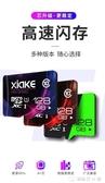 內存卡128g行車記錄儀高速專用卡micro sd監控攝像頭 創時代3c館