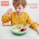 寶寶吸盤碗 嬰幼兒防摔餐盤分格盤分割輔食碗兒童餐具注水保溫YYP  時尚教主