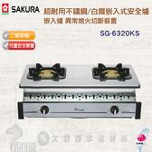 瓦斯爐 SAKURA 櫻花安全爐_超耐用不鏽鋼白鐵嵌入式安全爐嵌入爐G6320KS KE