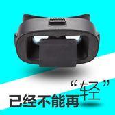 VR眼鏡虛擬現實3D手機游戲4d一體機頭戴式ar專用頭盔【七夕節八折】