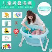 兒童洗澡桶可折疊寶寶浴桶可坐躺洗澡盆大號浴盆嬰兒泡澡