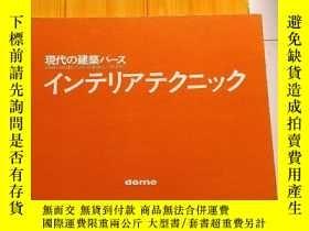 二手書博民逛書店現代の建築パース罕見日文原版 8開 精裝【內頁幹凈】Y10893 dome dome 出版1976