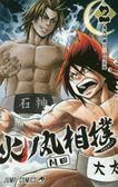 火ノ丸相撲<2>(ジャンプコミックス) 日文書