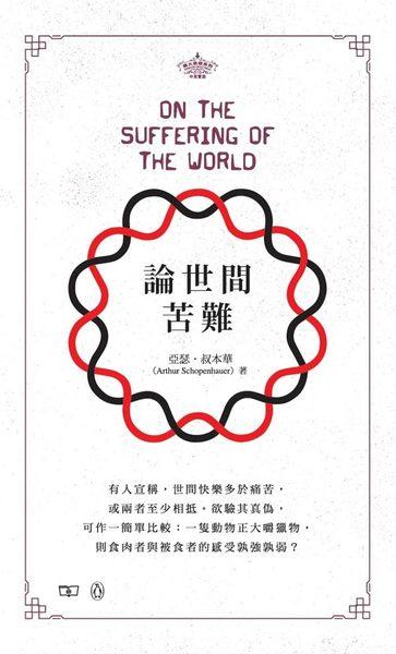 論世間苦難 On the Suffering of the World(中英對照)