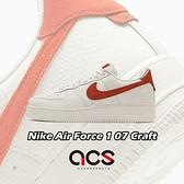 Nike 休閒鞋 Air Force 1 07 Craft 白 橘 皮革 男鞋 AF1 【ACS】 CV1755-100