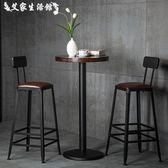 吧台椅吧台椅高腳凳鐵藝家用靠背吧凳桌椅現代簡約高椅子酒吧椅高腳椅子 艾家 LX