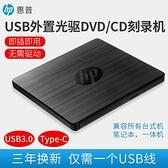 外置光驅惠普外置光驅筆記本臺式一體機通用移動USB3.0電腦DVD/CD刻錄機 榮耀 上新