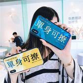 單身可撩iphone6s手機殼蘋果x/7/8plus創意p全包邊軟套女男