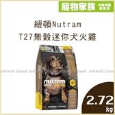 寵物家族-紐頓Nutram-T27無穀迷你犬火雞2.72KG