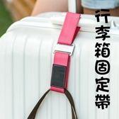 行李箱旅行箱固定帶-加寬加厚便攜省力行李掛勾5色73pp391【時尚巴黎】