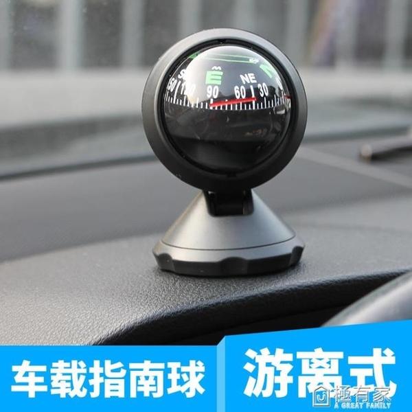 汽車指南針自駕游指路球車載指南針指北針指南球羅盤擺件戶外用品 極有家