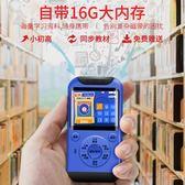 錄音機 新科V16復讀機錄音機免磁帶機 小學初中高中英語學習機 插卡式播放機U盤MP3隨身播 MKS薇薇