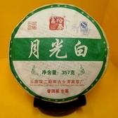 【歡喜心珠寶】【雲南富裕泰珍藏品月光白生餅茶】勐庫2013年普洱餅茶,生茶357g/1餅.贈收藏盒