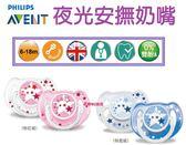*英國製*Philips Avent 矽膠安撫奶嘴-夜光系列(2入組)夜晚也會發光 輕鬆找到寶寶奶嘴