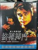 挖寶二手片-F01-019-正版DVD-電影【終極搏鬥 便利袋裝】丹尼莫塞提斯 凱莉芬特 蓋多佛維瑟(直購價
