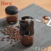 Hero磨豆機咖啡豆研磨機手搖磨粉機迷你便攜手動咖啡機家用粉碎機 芊墨左岸220V