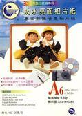 ◆免運費◆彩膠囊 YL-H02 A6 1440dpi 防水亮面彩色相片紙x(20張/包)x2包◆ 限量出清販售◆