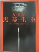 【書寶二手書T9/翻譯小說_BBL】女法醫之黑幕重重_戴西