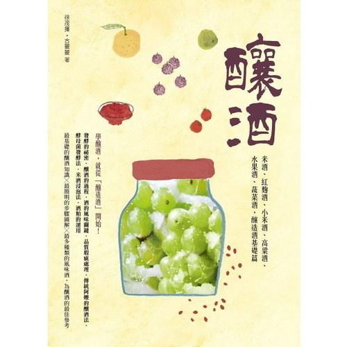 釀酒(米酒.紅麴酒.小米酒.高粱酒.水果酒.蔬菜酒釀造酒基礎篇)