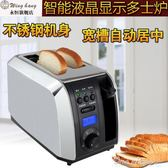 吐司機 多士爐不銹鋼2片烤面包片機 全自動吐司機帶顯示屏220V 艾莎嚴選