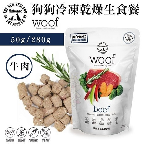 *KING*紐西蘭woof《狗狗冷凍乾燥生食餐-牛肉》280g 狗飼料 類似K9 含有超過90%的原肉、內臟