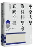 東京大學資料科學家養成全書:使用Python動手學習資料分析【城邦讀書花園】