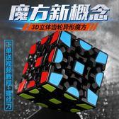 機械齒輪魔方三階異形九齒聯動專業二代升級靈活順滑3D立體益智