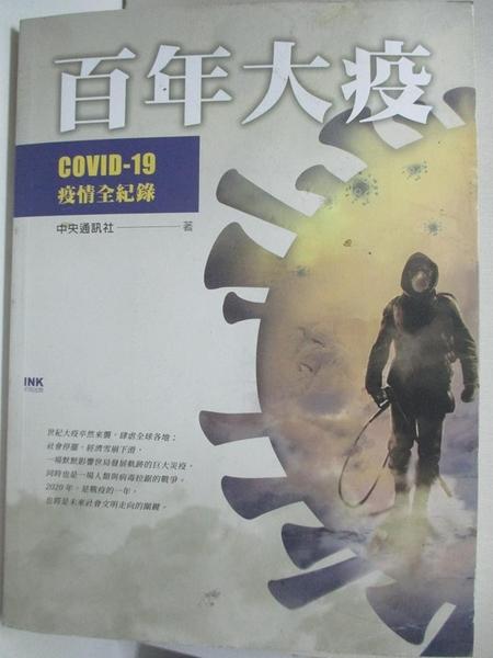 【書寶二手書T3/社會_J23】百年大疫:COVID-19疫情全紀錄_中央通訊社