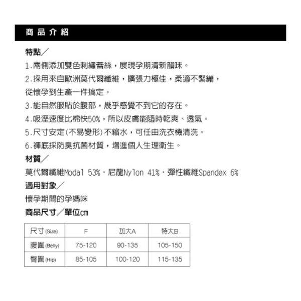 六甲村 神秘黑高彈性蕾絲孕婦褲 (F)
