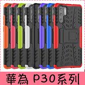 【萌萌噠】華為 HUAWEI P30 / P30 pro 輪胎紋矽膠套 軟殼 全包帶支架 二合一組合款 手機套 手機殼