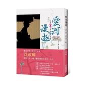 愛河漫遊(永浴愛河文史旅遊大攻略)